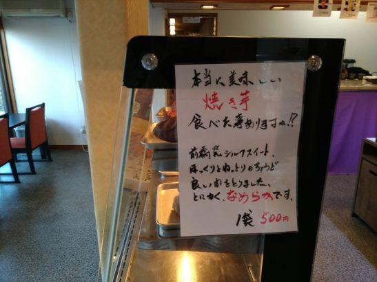 丸大オヲツヤ 焼き芋販売