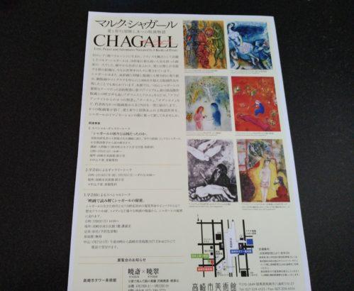 高崎市美術館 マルク・シャガール展パンフレット2