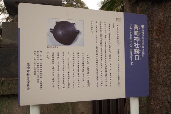 高崎神社 鰐口案内板