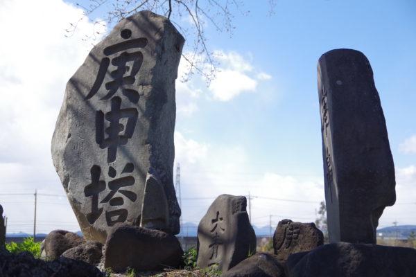三ツ寺公園 庚申塔
