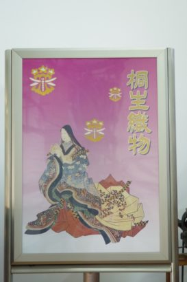 桐生織物記念館 白瀧姫伝説