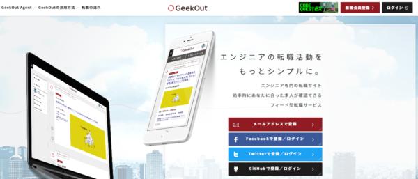 エンジニア転職 GeekOut