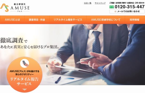 浮気調査・不倫調査 総合探偵社AMUSE