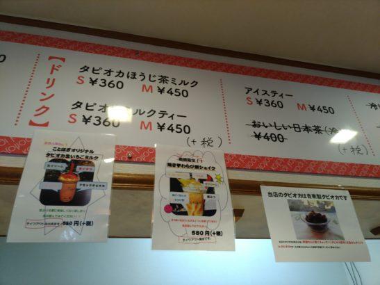 和カフェことほぎ テイクアウトメニュー