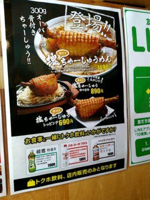 ともや食堂 ポスター