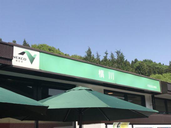 横川サービスエリア上り 看板