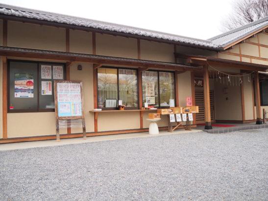 尾曳稲荷神社 境内の社務所