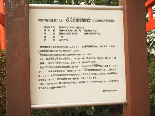 尾曳稲荷神社 市指定重要文化財の案内看板2