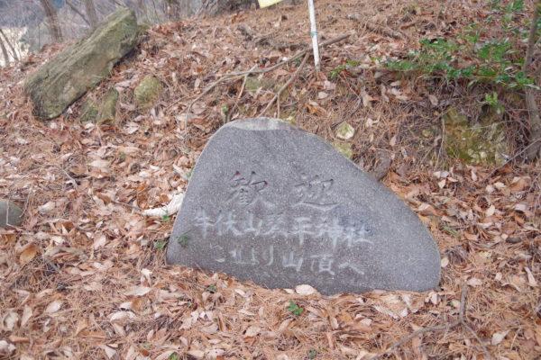 牛伏山自然公園 石碑
