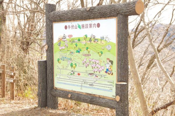 牛伏山自然公園 案内図