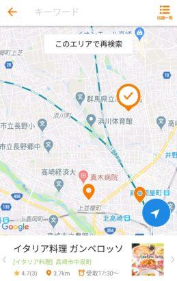 群馬テイクアウトアプリ宅飯 アプリ内地図