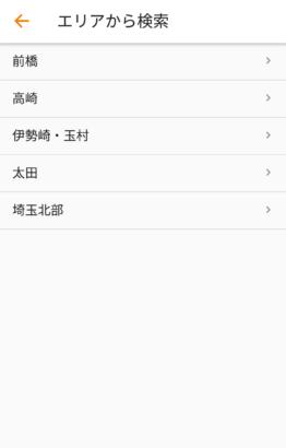 群馬テイクアウトアプリ宅飯 エリアから検索・画面
