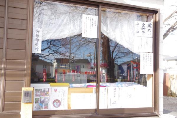 岩神稲荷神社 受付