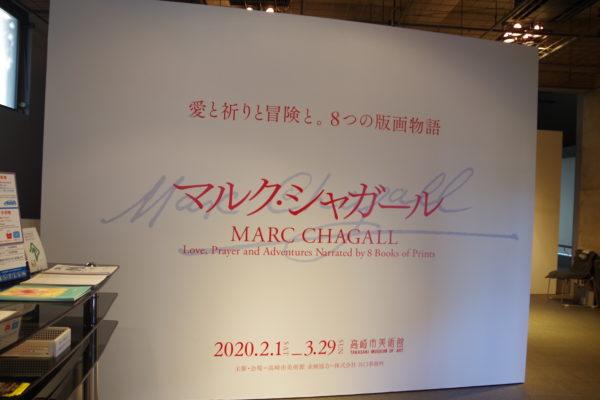 高崎市美術館 マルク・シャガール展
