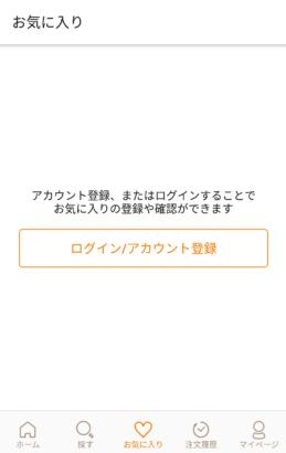 群馬テイクアウトアプリ宅飯 アプリログイン・アカウント登録画面