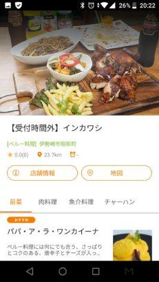 群馬テイクアウトアプリ宅飯 アプリ画面イメージ