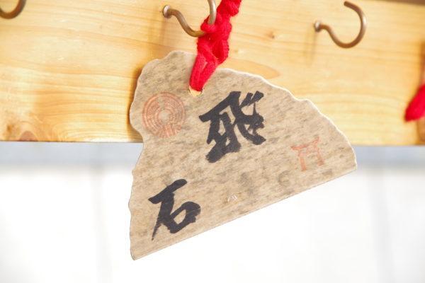 岩神稲荷神社 飛石絵馬