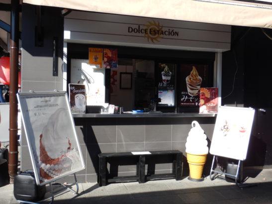 横川サービスエリア上り スイーツ&カフェ「ドルチェエスタシオン」