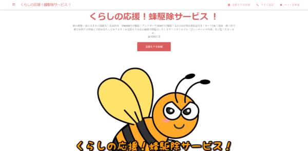 ハチの巣駆除 蜂駆除サービス