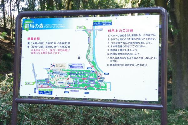 群馬の森 案内地図