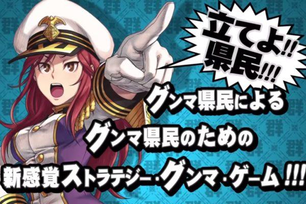 群馬ゲームアプリ10選 最強!グンマ海軍1
