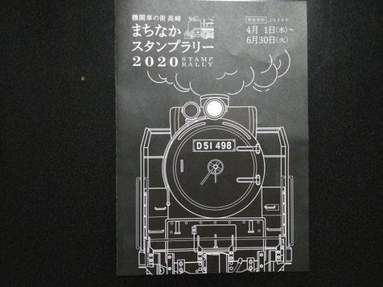 高崎まちなかスタンプラリー パンフレット2