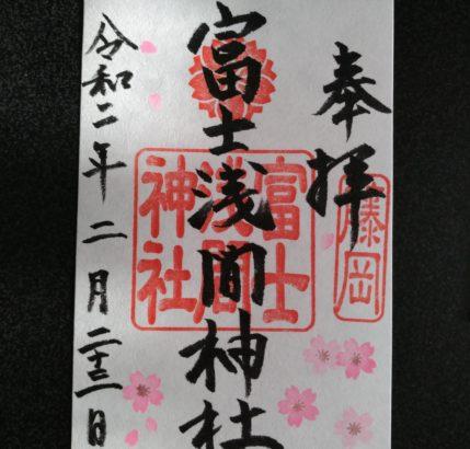 富士浅間神社 御朱印