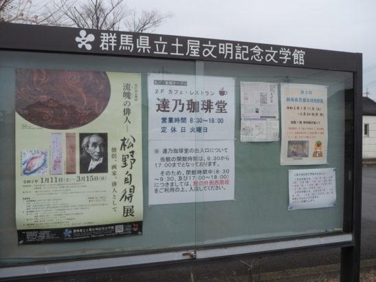 達乃珈琲堂 土屋文明記念文化館 掲示板