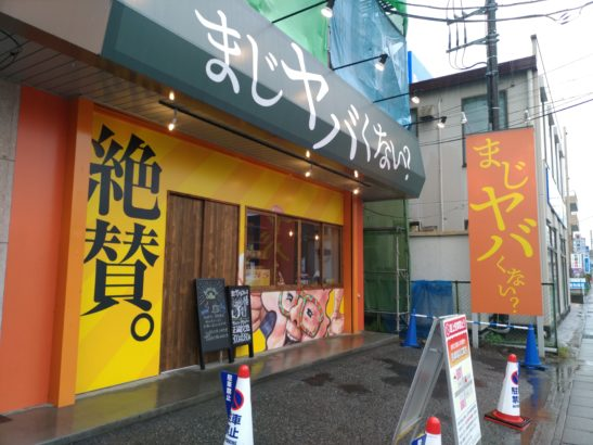 まじヤバくない?と大和屋コラボ 高級食パン専門店「まじヤバくない?」店舗