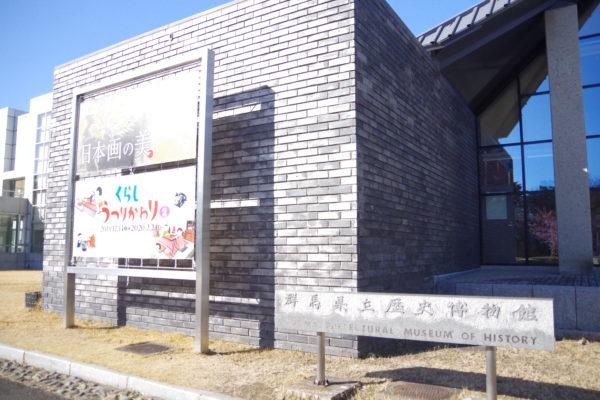群馬の森 群馬県立歴史博物館看板
