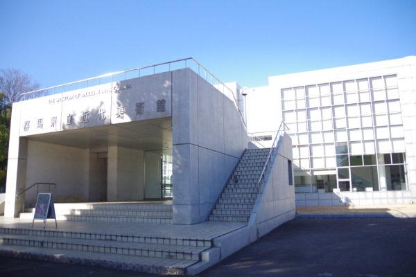 群馬の森 群馬県立近代美術館外観2