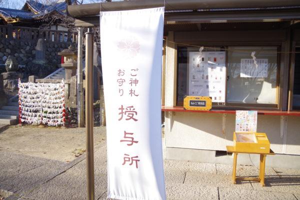 富士浅間神社 社務所1