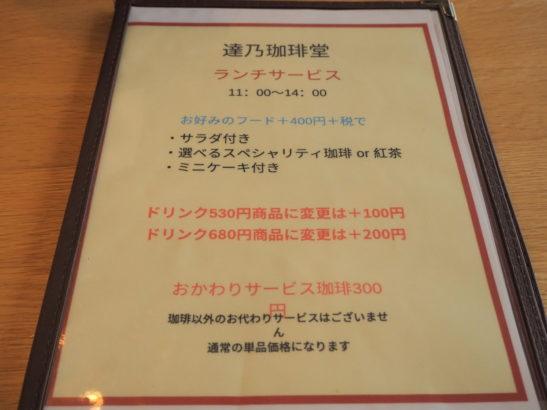 達乃珈琲堂 メニュー3