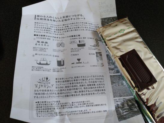 宮石青果店 チョコレート