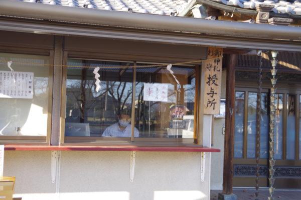 富士浅間神社 社務所2