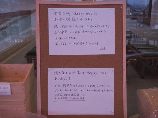 達乃珈琲堂 こだわりの珈琲 商品説明