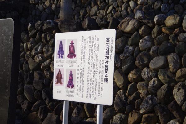 富士浅間神社 文化財の具足4種案内板2