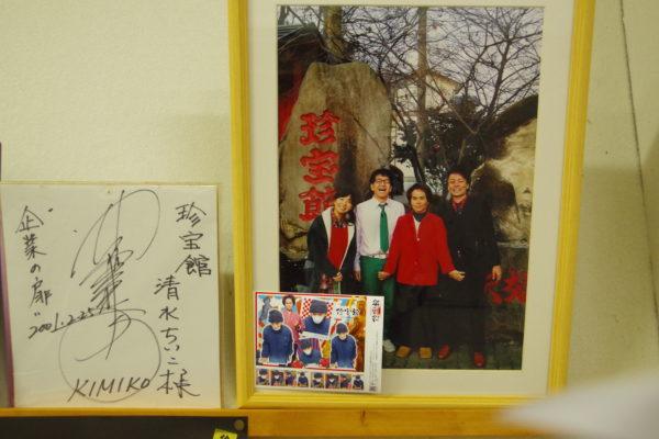 珍宝館 有名人のサイン・写真