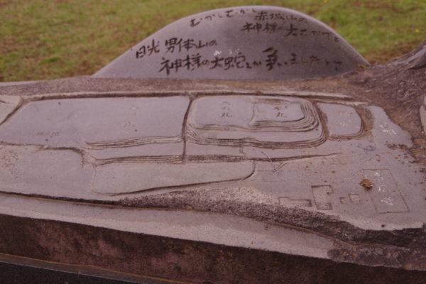 山上城跡公園 石の地図