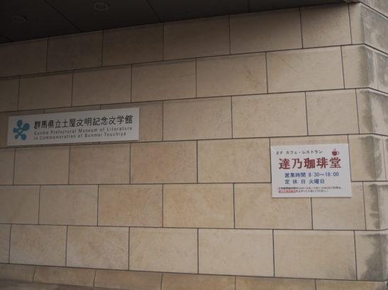 達乃珈琲堂 土屋文明記念文化館 看板