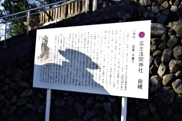 富士浅間神社 由緒案内板