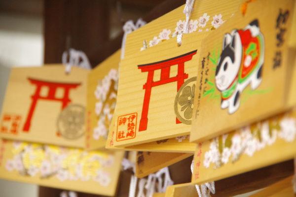 伊勢崎神社 保食神
