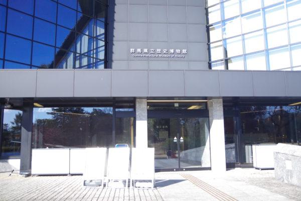 群馬の森 群馬県立歴史博物館入り口