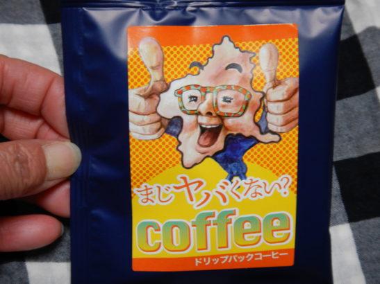 まじヤバくない?と大和屋コラボ coffee実物パッケージ