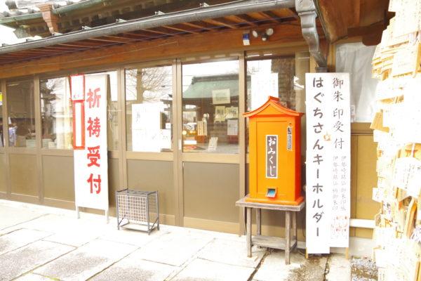 伊勢崎神社 社務所
