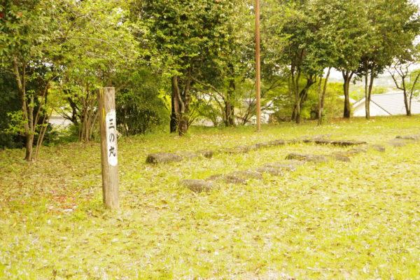 山上城跡公園 三の丸