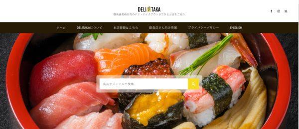 群馬のテイクアウト情報サイト DELITAKA