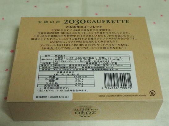 コオロギのゴーフレット 2030年のパッケージ裏