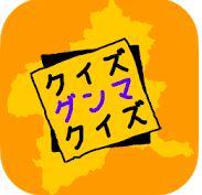 群馬ゲームアプリ10選 クイズぐんまクイズ