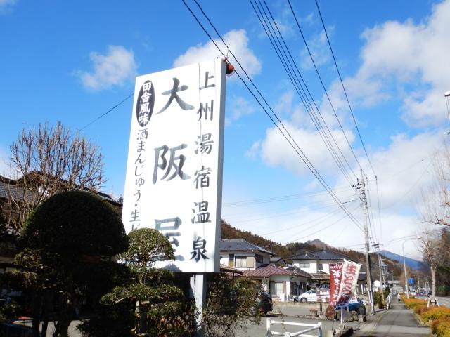 大坂屋菓子店 看板